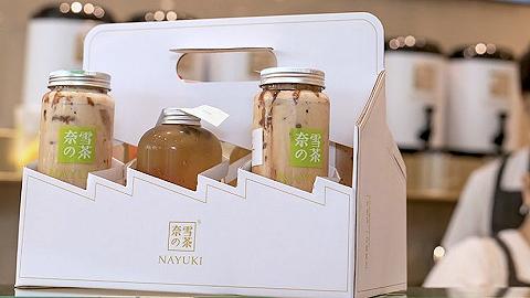 奈雪发布新式茶饮白皮书,来看未来年轻人到底爱喝什么