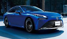 丰田氢燃料电池车MIRAI换代,续航达850公里|新车