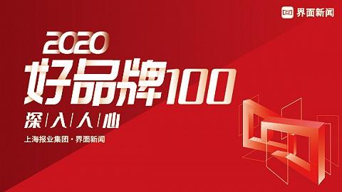 100主榜与200提名!2020【好品牌100】终榜出炉