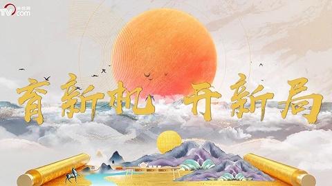 育新機 開新局 | 開放的中國 蹄疾步穩謀求新突破