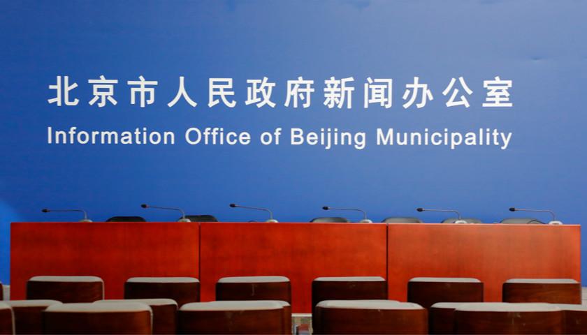 北京市新型冠状病毒肺炎疫情防控工作第193场新闻发布会
