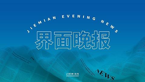 界面晚报|国家主席习近平发表二〇二一年新年贺词 中国新冠病毒疫苗上市