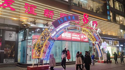 """天津:跨年买不停,消费""""券""""先行"""