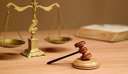 47亿!上海金融法院迎建院以来最大标的案,四川信托与泰禾集团金融借款合同纠纷公开审理