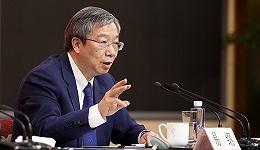 """央行行长易纲谈2021年金融热点问题:货币政策要""""稳""""字当头"""