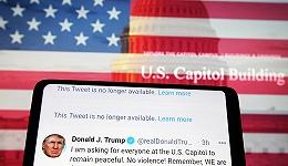 """思想界   占领国会山:美国政治乱象是因为特朗普""""推特治国""""吗?"""