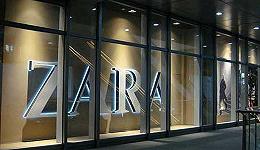 ZARA大撤退,姊妹三品牌退出中国,快时尚之王究竟错在哪了?