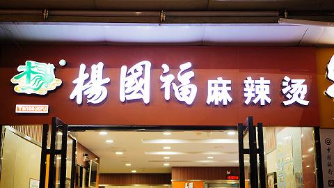 杨国福麻辣烫加入自热食品战局