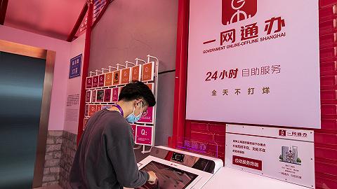 """新版上海""""一网通办""""上线开通,随申码有了老年亲属码功能"""