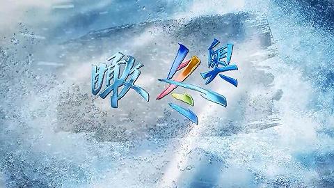 时政微视频丨瞰冬奥