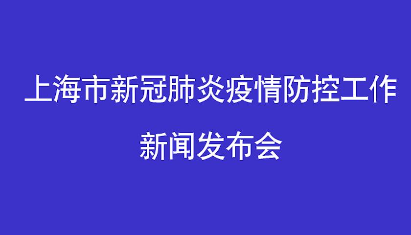 上海市新冠肺炎疫情防控第90场新闻发布会