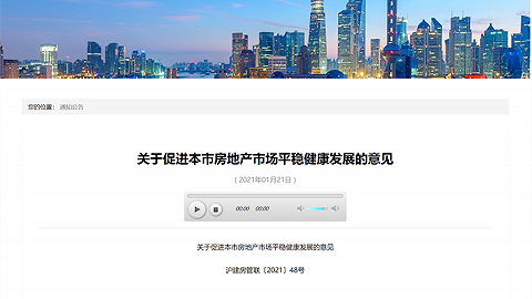 上海從嚴調控樓市:夫妻離異3年內限購,證未滿5年全額征收增值稅