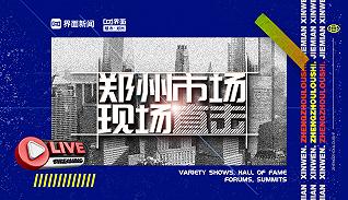 直播丨郑州楼市现场直击