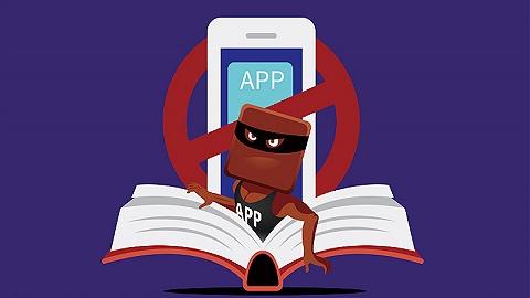 11款教育app被工信部點名,新東方多納、考蟲、嗨學課堂等在列