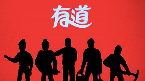 网易有道成立成人教育事业部,或寻求K12业务之外增长点