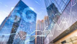 长三角5G新基建发展难题如何破解?上海移动董事长陈力有6个建议|上海声音