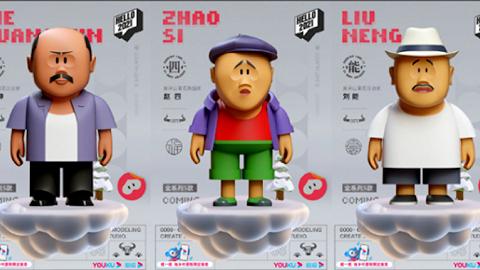 """当刘能、谢广坤也加入盲盒,""""乡村爱情""""为何成了年轻人的潮流?"""