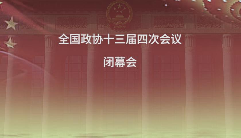 全国政协十三届四次会议闭幕会