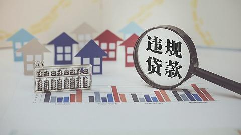 快看丨发现问题贷款资金2.77亿元、920户,广东银保监局自查信贷资金违规流入房市