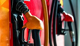 国内成品油价九连涨,加满一箱油多花9元