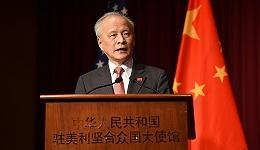 中方对中美高层战略对话有何期待?驻美大使崔天凯回应