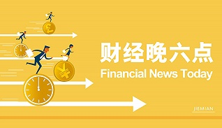 中国率先批准RCEP协定 五一机票预定量达2019年两倍   财经晚六点
