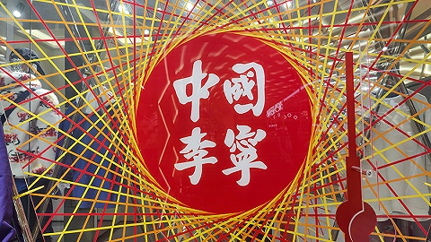 李宁把新疆棉写在标签上,港股国产运动品牌齐涨
