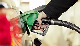 九连涨后,国内成品油价终于要降了
