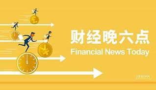 世行预计今年中国经济增长8.1%?商务部对澳洲葡萄酒征反倾销税 | 财经晚6点