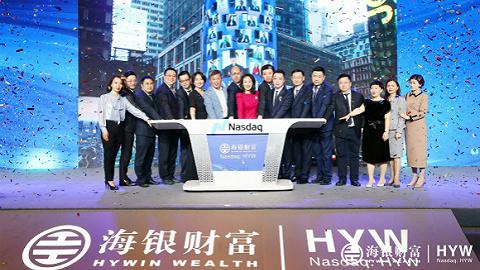 美股上市!海银财富推动中国第三方财富管理开启新篇章