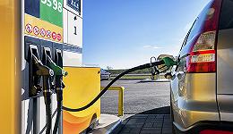国内成品油价迎年度首降,加满一箱油省9元