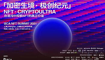 「加密生境· 極創紀元」| NFT· CRYPTOULTRA 論壇即將登陸上海