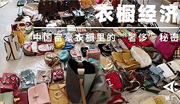 """年薪百万的整理收纳师:中国富豪衣橱里的""""奢侈""""秘密"""