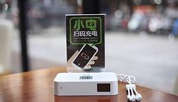 """共享经济众玩家助推""""上市热潮"""",二次上市的小电能否讲出新故事?"""