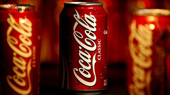 对冲大宗商品成本上涨,可口可乐考虑涨价
