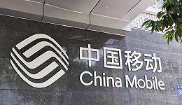 中国移动一季度营收1984亿元,日赚2.68亿元,5G用户达9276万户