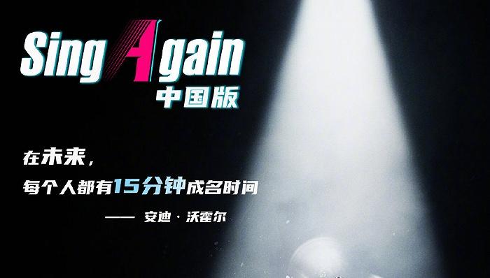 天富在线平台综艺讯 | 优酷拿下《Sing Again》独家模式授权 《一周的说唱歌手》定档4月24日