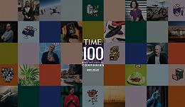 《时代》杂志评全球100大最具影响力企业,阿里、腾讯、华为、滴滴入选