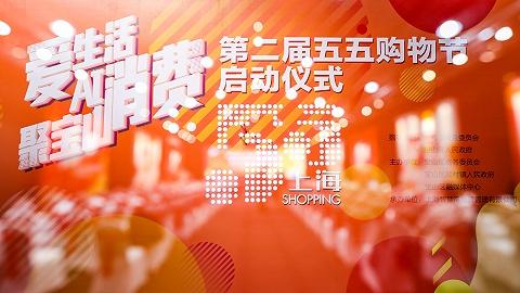 """上海宝山启动第二届""""五五购物节"""",产生首单数字人民币消费"""