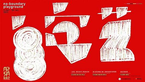 """上海国际艺术节中心推出全新艺术品牌ARTRA""""自定艺"""",将于6月正式亮相"""