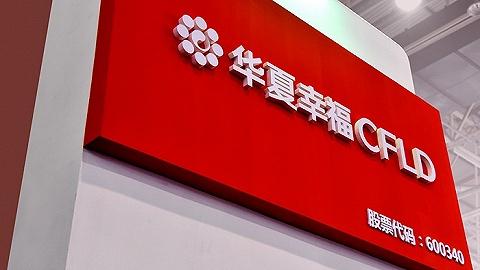 債務危機中的華夏幸福公布業績,去年凈利下滑75%