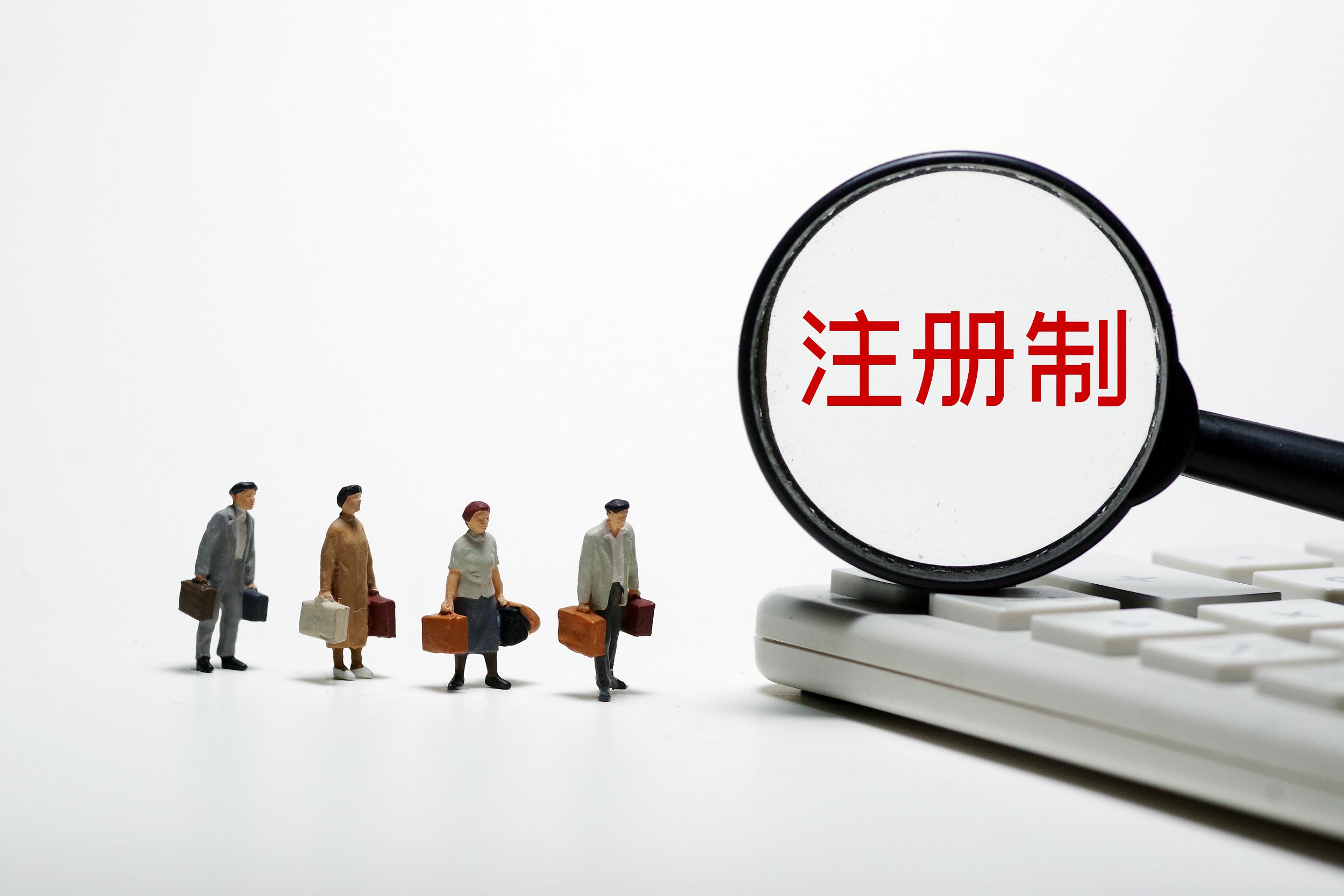 """欧亿OE代理证监会发布IPO上市辅导新规,明确""""辅导验收不是企业上市的审核程序"""""""