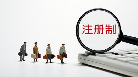 """證監會發布IPO上市輔導新規,明確""""輔導驗收不是企業上市的審核程序"""""""
