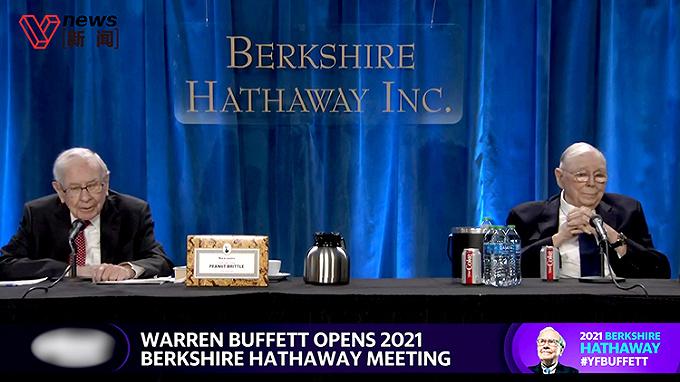 伯克希爾2021股東大會:巴菲特談指數基金、比特幣、馬斯克和美國經濟