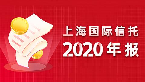 笃行奋进 守正创新,上海国际信托2020年报发布