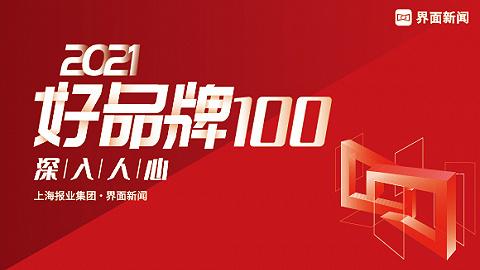 2021【好品牌100】申报指南