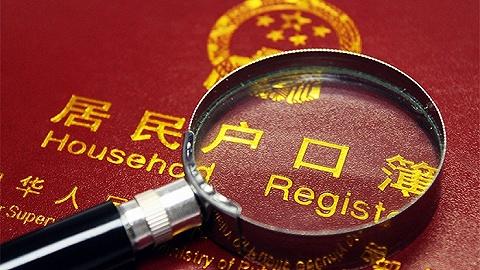 中国平均家庭户规模跌破3,受何影响?