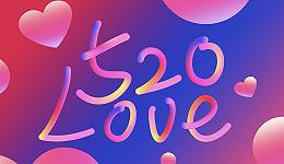 在5·20呼唤爱情:为什么越是渴望爱,似乎越难得到爱?