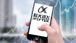 科大讯飞赵翔:消费者业务营收增速连续四年超30%,将加速拓展线下渠道