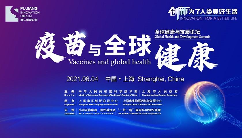 2021浦江创新论坛全球健康与发展论坛-疫苗与全球健康